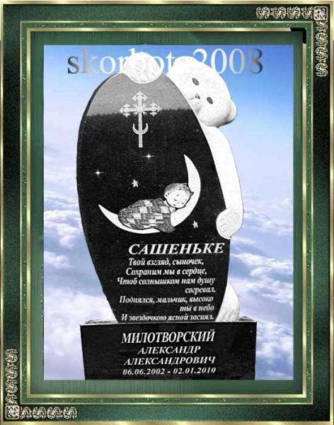 Детский памятник Медвежонок и пейзаж младенцу110*60 *10,70*20*20 65*15*25, 125*70 ,акционная цена