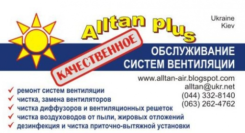 Дезинфекция вентиляции (044) 331-37-81 моб. (063) 262-47-62 www. alltan-air. blogspot. com