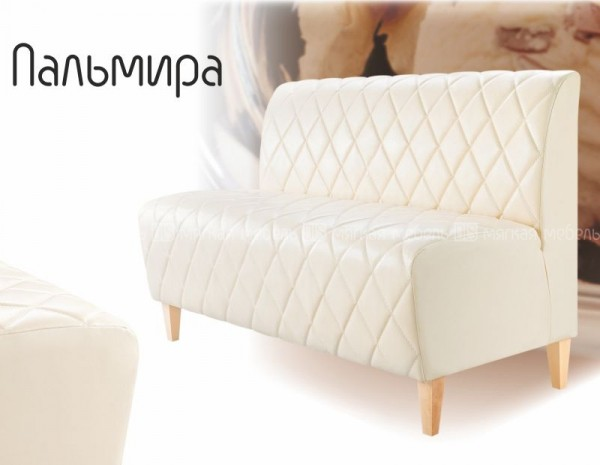 "ДИВАН ""Пальмира"" для КАФЕ, салона красоты, ресторана"
