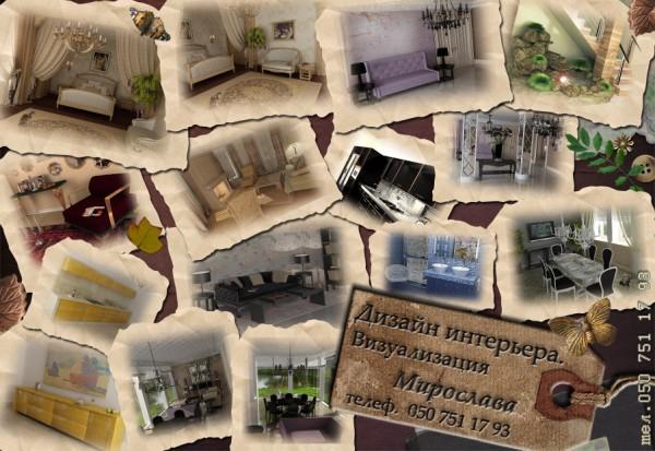 Дизайн-проект квартиры (дизайн, 3D визуализация) минимальный пакет рабочих чертежей:80 грн. /м2