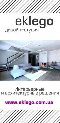 Дизайн-студия Eklego