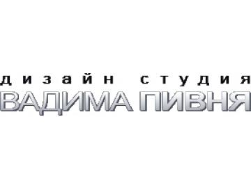 Дизайн студия Вадима Пивня