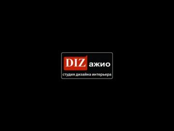 Дизажио - дизайн интерьера