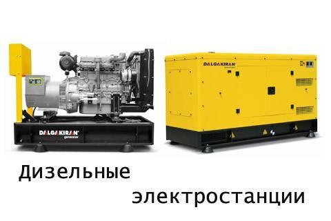 Дизельный генератор (24 кВт) Марка: GENPOWER Бак: 115л Вес: 995 кг