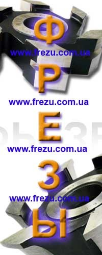 Для станков фрезы по дереву со сменными ножами Фрезы высокого качества фрезы производим ua