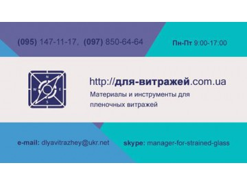 Интернет-магазин для-витражей. com. ua