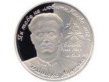 Фото  1 Дмитрий Луценко монета 2 грн 2006 1973080