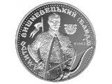 Фото  1 Дмитрий Вишневецкий монета 10 грн 1999 Серебро 1973079