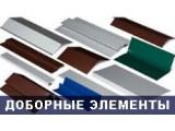 Доборные элементы - торцевая, конек, снегодержатель, капельник, примыкание все размеры, любой цвет и металл!!!