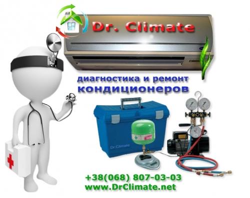 Доктор Климат