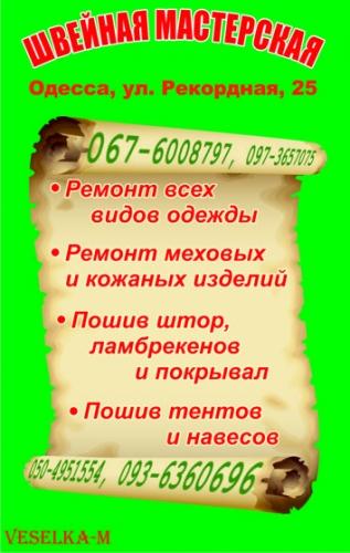 Долгова Я. А. , СПД , Швейная мастерская Яны Долговой
