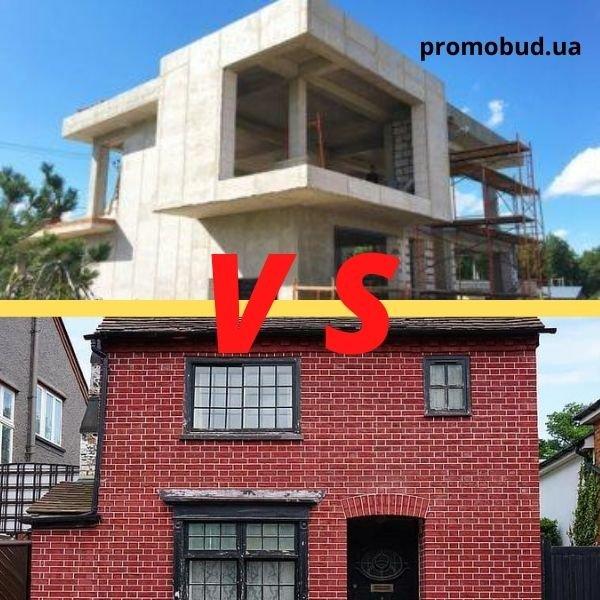 монолітно-каркасний будинок в порівнянні з цегляним