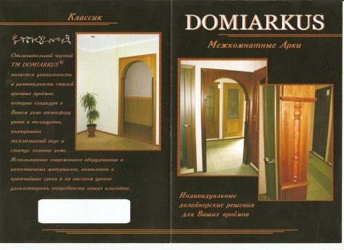 Domiarkus, ТМ