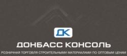 Донбасс Консоль