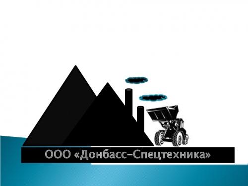 Донбасс-Спецтехника, ООО