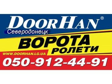 DoorHan -Северодонецк