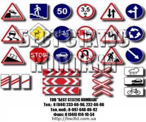 Дорожные знаки согласно технических требованье ДСТУ 4100-2002