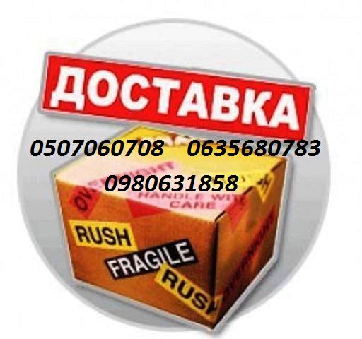 доставка Бровары 0980631858