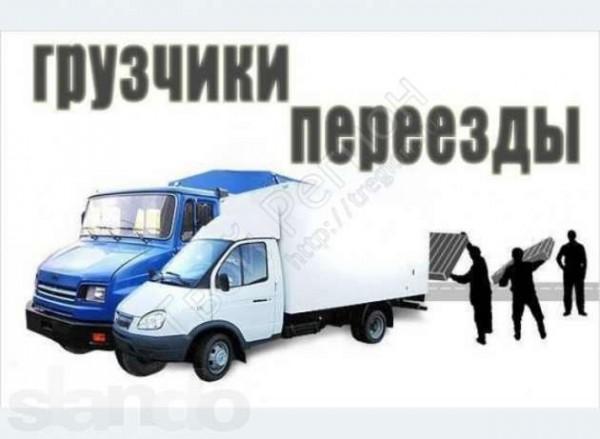 Доставка стройматериалов 0677474151