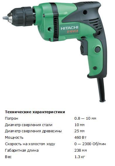 Дрель электрическая Hitachi D10VC2 (460Вт, 10мм, 1.3кг, БЗП)
