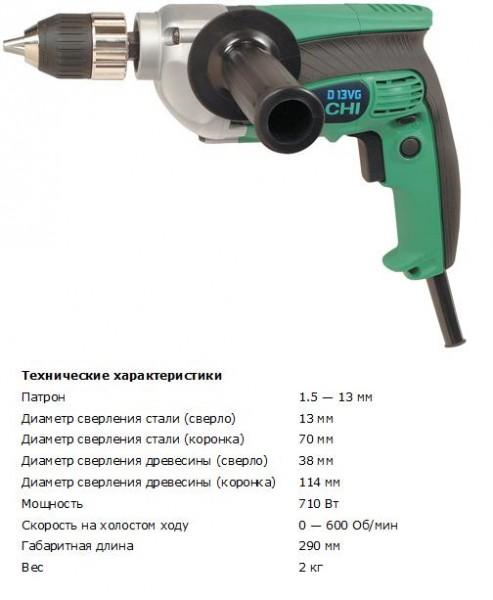 Дрель электрическая Hitachi D13VG (710Вт, 13мм, 2.0кг, БЗП, кейс)