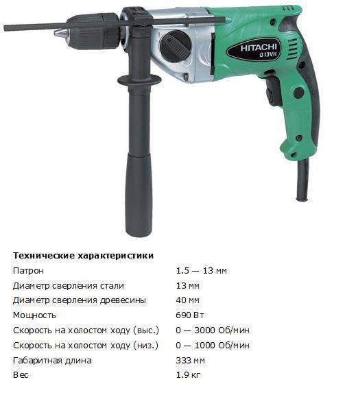 Дрель электрическая Hitachi D13VH (690 Вт, 2-скоростн. , 13 мм, 1.9 кг)