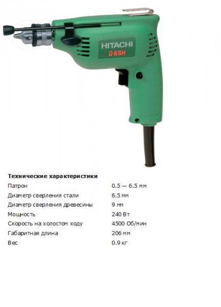 Дрель электрическая Hitachi D6SH (240Вт, 6.5мм, 0.9кг, ЗП)
