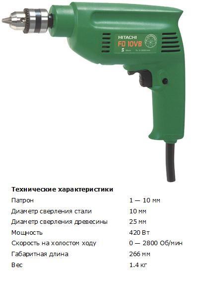 Дрель электрическая Hitachi FD10VB (420Вт, 10мм, 1.4кг, ЗП)