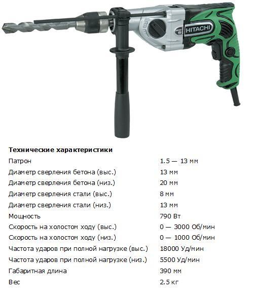 Дрель электрическая ударная Hitachi DM2OV (790 Вт, 13 мм, 2.5 кг, )
