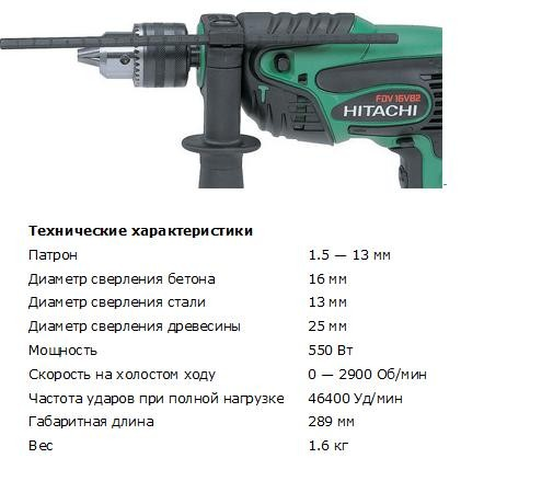 Дрель электрическая ударная Hitachi FDV16VB2-NR (550Вт, 16мм, 1.6кг, ЗП)