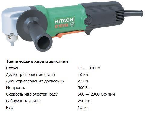 Дрель электрическая угловая Hitachi D10YB (500Вт, 10мм, 1.5кг, ЗП)