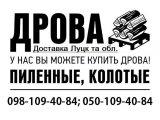 Фото 1 Терміново: Продам колоті дрова Акація, Дуб, Граб Луцьк 326206
