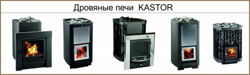 Дровяные каменки Kastor