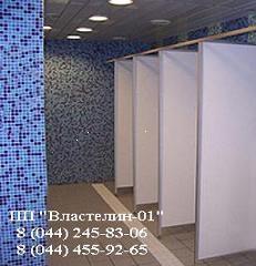 душевые, туалетные , офисные перегородки.