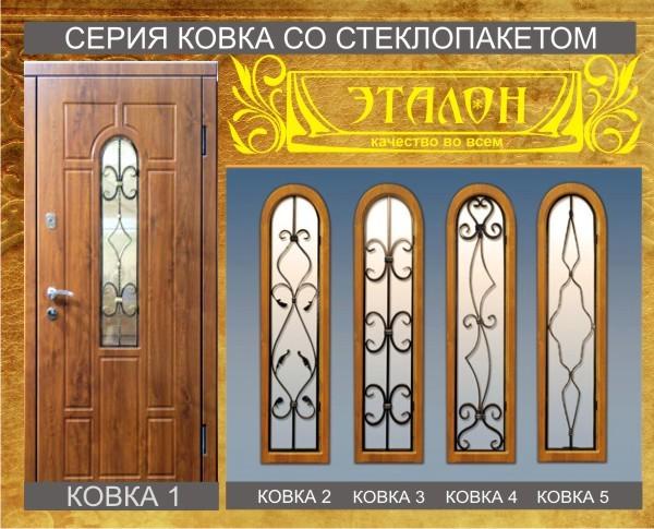 Двери Эталон со стеклопакетом