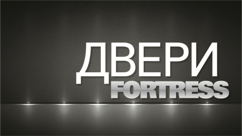 Двери Fortress