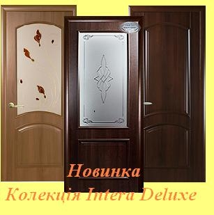 Двері міжкімнатні колекція Intera