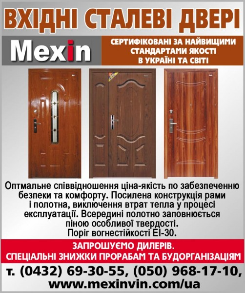 Двери оптом, входные двери оптом, китайские двери оптом, двери Mexin оптом