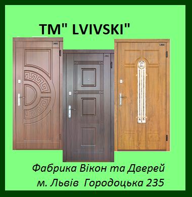 Двері ТМ Lvivski - найкраще рішення для вашої оселі. Міцні надійні елегантні - Ваш найкращий вибір!