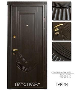 двері вхідні броньовані Страж модель Турин - Львів, Стрийська, 121А