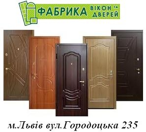 """Двері Вхідні Металеві Броньовані """"ТМ Львівські"""""""