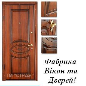 """Двері Вхідні Металеві Броньовані """"ТМ Страж"""""""