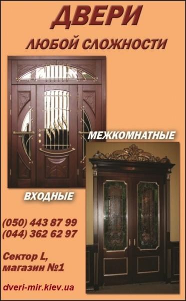 Двери входные и межкомнатные по индивидуальному заказу.