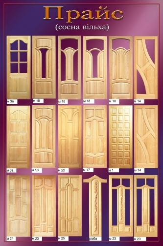 дверные полотна массив сосна ольха от 550 грн