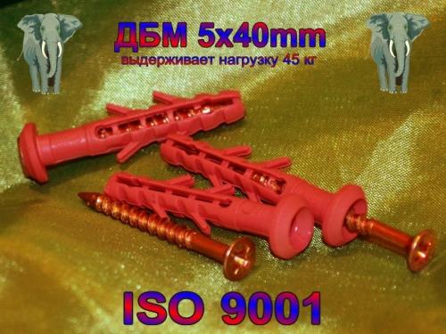 Дюбель WAVE 5х40mm гриб быстрого монтажа с ударным шурупом - ISO 9001