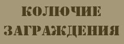 Егоза-К