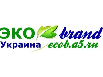Эко Бренд Украина