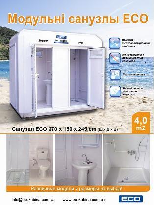 Эко кабина- душевая кабина, модульная, мобильная, кабина для душа www. ecokabina. com. ua