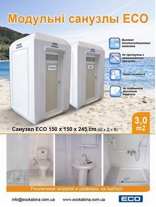 Эко кабина- туалетная кабина, модульная, мобильная, кабина для туалета, www. ecokabina. com. ua