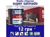 Фото  2 Акриловая краска для обоев, стен и потолков, стойкая к влаге, грибку и плесени - Сатинадо Супер 2л до 26м2 2066922